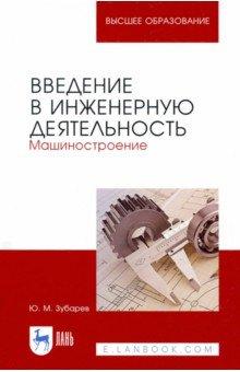 Введение в инженерную деятельность. Машиностроение. Учебное пособие машины и оборудование машиностроительных предприятий