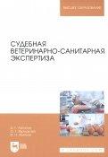 Судебная ветеринарно-санитарная экспертиза. Учебное пособие