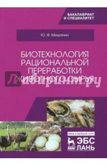 Биотехнология рациональной переработки животного сырья. Учебное пособие