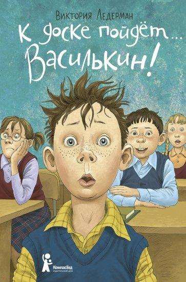 К доске пойдет… Василькин!, Ледерман Виктория Валерьевна