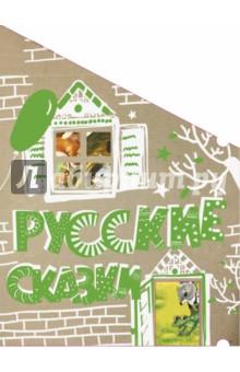 Русские сказки серия книг русские полководцы в наличии
