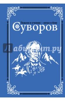 Суворов суворов в тень победы