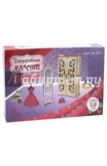 Мебель для больших кукол до 30 см Гардеробная Мечта (М-010) мебель для кукол кабинет сонечки