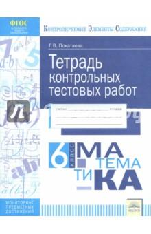 Математика. 6 класс. Тетрадь контрольных тестовых работ. ФГОС