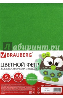 Купить Фетр цветной для творчества, 5 листов, 5 цветов, А4, оттенки зеленого (660643), Brauberg, Сопутствующие товары для детского творчества