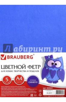 Купить Фетр цветной для творчества, 5 листов, 5 цветов, А4, оттенки синего (660641), Brauberg, Сопутствующие товары для детского творчества