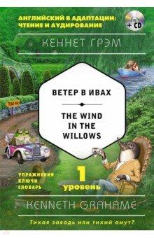 Ветер в ивах = The Wind in the Willows. 1-й уровень (+CD) барабаш а а видеосамоучитель интернет для начинающих 1 cd