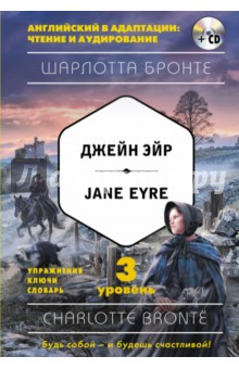 Джейн Эйр = Jane Eyre. 3-й уровень (+CD) brontё c jane eyre level 2 cd