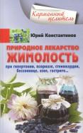 Природное лекарство жимолость. При гипертонии, псориазе, стенокардии, бессоннице, язве, гастрите…
