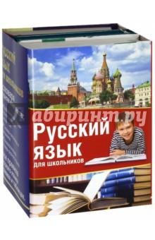 Русский язык для школьников. Комплект из 3-х книг