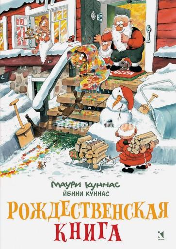 Рождественская книга. Книжка-раскраска, Куннас Маури