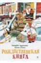 Рождественская книга. Книжка-раскраска, Куннас Маури,Куннас Йенни