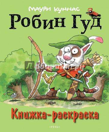 Робин Гуд. Книжка-раскраска, Куннас Маури