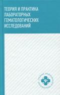 Теория и практика лабораторных гематологических исследований. Учебное пособие