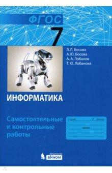 Книга Информатика класс Самостоятельные и контрольные работы  Информатика 7 класс Самостоятельные и контрольные работы