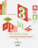 Русский язык. 3 класс. Учимся разбирать текст
