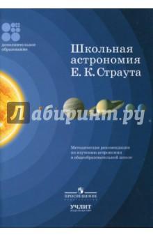 Школьная астрономия Е. К. Страута. Методические рекомендации по изучению астрономии сборник материалов для операционной медицинской сестры методические рекомендации