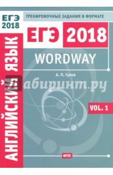 ЕГЭ 2018. Английский язык. Wordway. Тренировочные задания в формате ЕГЭ. Словообразование. Vol. 1