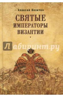 Святые императоры Византии история византии часть 1 историки византии хрестоматия