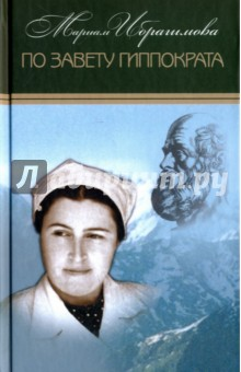 Собрание сочинений в 15-ти томах. Том 14. По завету