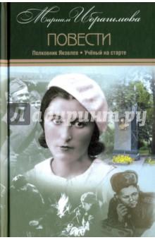 Собрание сочинений в 15-ти томах. Том 8. Полковник макаров николай андреевич