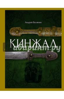 Кинжал (с автографом автора)