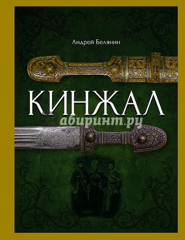Кинжал (с автографом), Белянин Андрей Олегович