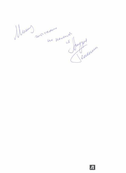 Иллюстрация 1 из 10 для Кинжал (с автографом автора) - Андрей Белянин | Лабиринт - книги. Источник: Лабиринт