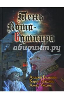 Тень кота-вампира (с автографом автора)