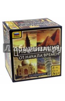 Настольная игра Цивилизация. От начала времен (8715), Звезда, Приключения  - купить со скидкой
