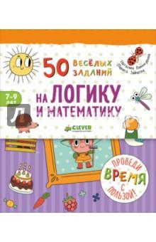 50 веселых заданий на логику и математику развиваем математические способности и логическое мышление 3 5 лет