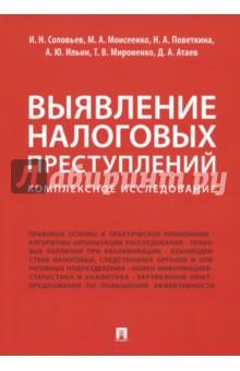Выявление налоговых преступлений. Комплексное исследование плакетка герб министерства внутренних дел рф мвд россии малая