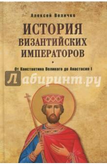 От Константина Великого до Анастасия I кравчук а галерея византийских императоров