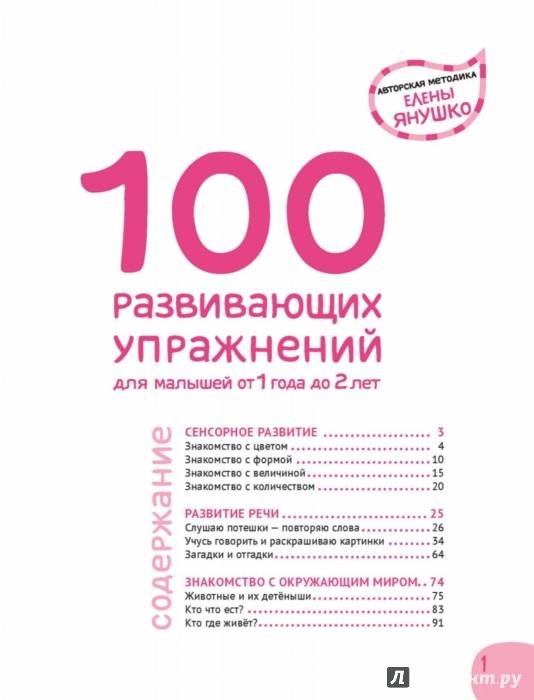 Иллюстрация 1 из 37 для 1+ 100 развивающих упражнений - Елена Янушко | Лабиринт - книги. Источник: Лабиринт