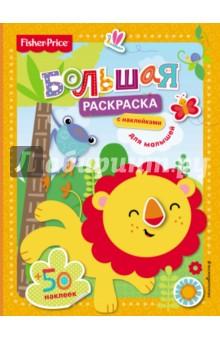 Купить Fisher Price. Большая раскраска с наклейками для малышей, Эксмо-Пресс, Раскраски с играми и заданиями
