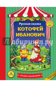 Купить Котофей Иванович, Эксмо, Сказки и истории для малышей