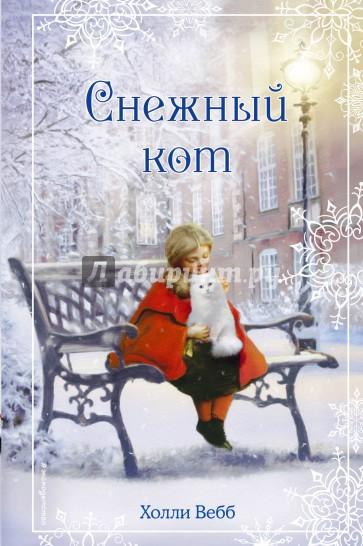 Рождественские истории. Снежный кот, Вебб Холли