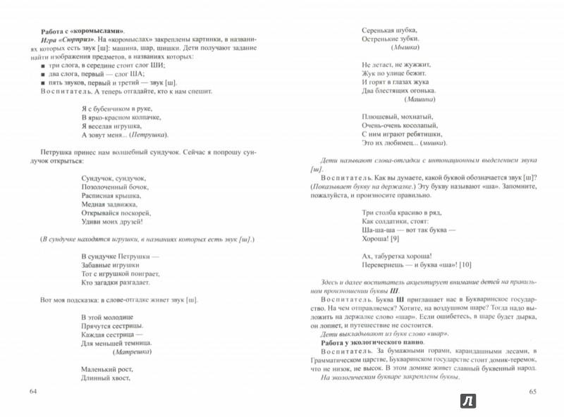 Конспекты по обучению грамоте по фгосам