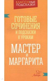 """Готовые сочинения и подсказки к урокам. """"Мастер и Маргарита"""""""