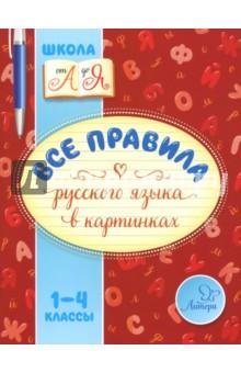 Все правила русского языка в картинках. 1-4 классы книги эксмо 4 правила эффективного лидера