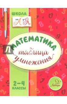 Математика. 2-4 классы. Таблица умножения цена