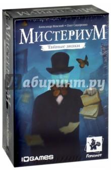 Настольная игра Мистериум. Тайные знаки