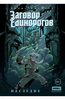Заговор Единорогов. Наследие