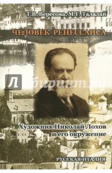 Человек Ренессанса. Художник Николай Лохов николай копылов ради женщин