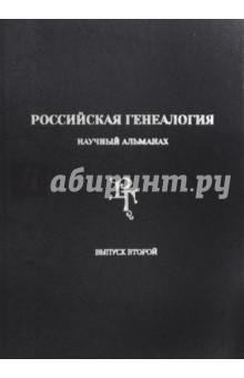 Российская генеалогия. Научный альманах. Выпуск второй
