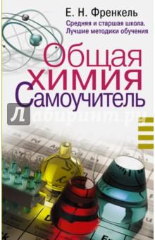 Общая химия. Самоучитель. Эффективная методика татьяна макурова самоучитель по налогам на доходы физлиц