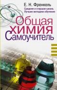 Общая химия. Самоучитель. Эффективная методика