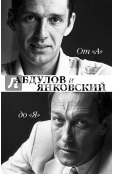 От А до Я. Александр Абдулов и Олег Янковский власов александр иванович сонеты