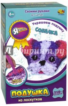Набор Украшаем подушку. Собачка (РТ-00805) система умный дом своими руками купить в китае
