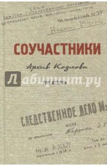 Соучастники (Архив Козлова). Том 2 на книжном посту воспоминания записки документы